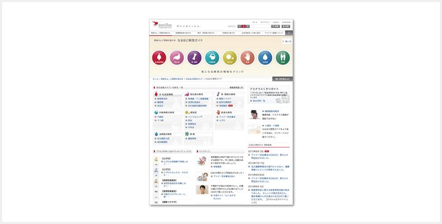 日本産業広告協会 第30回「2009日本BtoB広告賞」 金賞受賞(ウェブサイトの部)